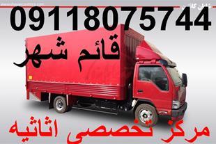 باربری قائم شهر ، اتوبار ، حمل اثاثیه ، اسباب کشی