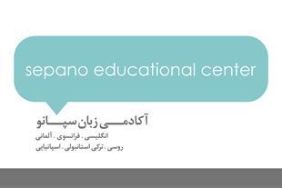 آموزشگاه زبان سپانو در رشت