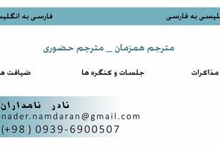 مترجم همزمان انگلیسی به فارسی