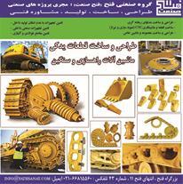ساخت قطعات یدکی ماشین آلات سبک، سنگین، راهسازی و..