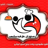 افتتاح رستوران طرقبه مشهد شعبه بندرعباس