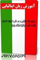 تدریس خصوصی و ترجمه همزمان حضوری ایتالیایی در مشهد