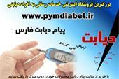 مرحله اول توزیع رایگان دستگاه قند خون در کل کشور