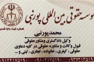 مشاوره حقوقی شهر قدس تهران - وکالت در شهر قدس
