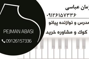 تدریس خصوصی پیانو - 1