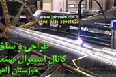 کانال سازی - فروش و ساخت کانال تهویه در اهواز تهوی