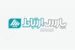 شرکت پارس ارتباط گلستان