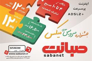 جشنواره اینترنت پرسرعت صبانت - 1