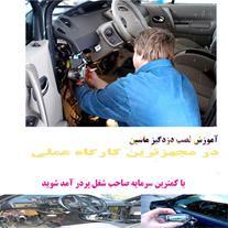 آموزش نصب دزدگیر ماشین در تبریز