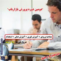 آموزش و استخدام بازاریاب - 1