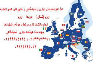 اقامت اروپا و آمریکا