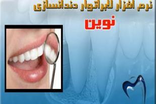 نرم افزارحسابداری دندانسازی نوین
