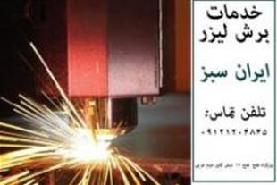 خدمات برش لیزر - خم - نورد - ساخت مخازن استیل
