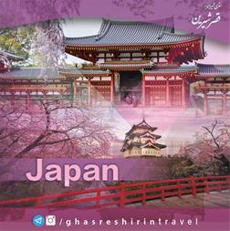 تور ژاپن 9 شب و 10 روز نوروز 97 - 1