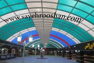 نورگیرهای حبابی ، تونلی ، گنبدی ، سقف نورگیر
