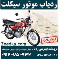 فروش ردیاب موتور سیکلت بسیار ارزان و کار آمد