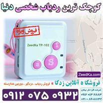 فروش کوچکترین ردیاب شخصی دنیا | ردیاب - GPS
