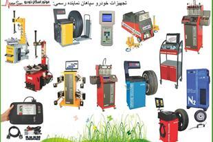 فروش استثنایی تجهیزات تعمیرگاهی