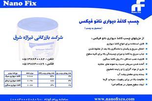 با کیفیت ترین چسب کاغذدیواری موجود در ایران