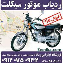فروش و نصب ردیاب موتور سیکلت با ریموت کنترل