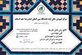 مرکز آموزش عالی آزاد دانشگاه بین المللی امام رضا ع