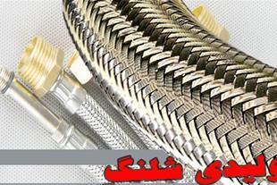 تولید انواع شلنگ های ایرانی درجه یک