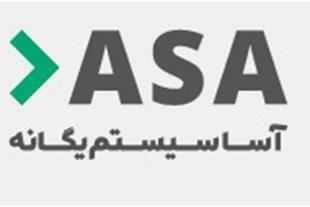 نرم افزار یکپارچه تحت وب هتلداری آسا