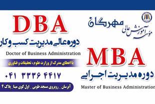 مدیریت کسب و کار  DBAو دوره های مدیریت اجرایی MBA