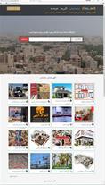 نیازمندیهای صنعت ساختمان استان البرز