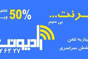 ارائه سریع ترین اینترنت شیراز و حومه