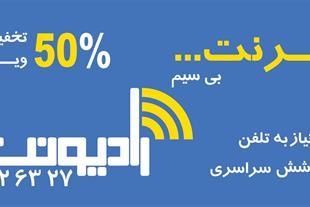 اینترنت بیسیم شیراز