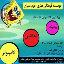 برگزاری کلاسهای تابستانه موسسه فردوسیان