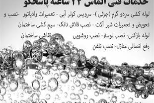 خدمات فنی الماس 24 ساعته پاسخگو