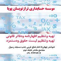 آموزش حسابداری کاربردی (ویژه بازار کار)در شوشتر