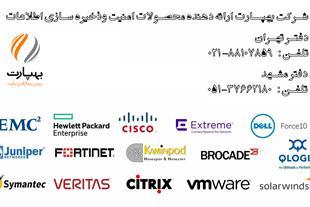 تجهیزات و خدمات ذخیره سازی و امنیت شبکه ( بهپارت )