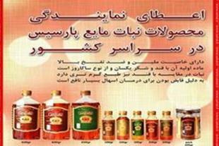 اخذ نمایندگی و فروش نبات طعم دار مایع پارسیس