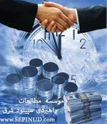 تهیه طرح توجیهی با ضمانت دفاع در بانک عامل - 1