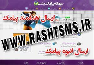 ارسال پیامک انبوه ، SMS در رشت و استان گیلان - 1