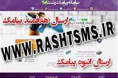 ارسال پیامک انبوه ، SMS در رشت و استان گیلان