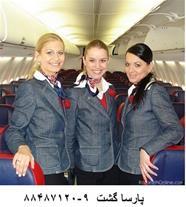 دفتر اصلی ایرلاین اطلس جت  هواپیمایی پارسا گشت