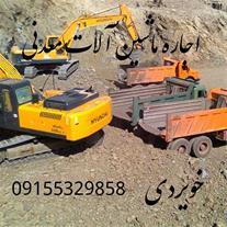 اجاره ماشین آلات معدنی و راه سازی ، تخریب ساختمان