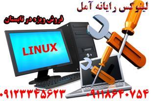 کامپیوتر لینوکس
