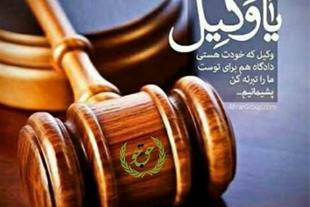موسسه حقوقی ثبتی عدالت