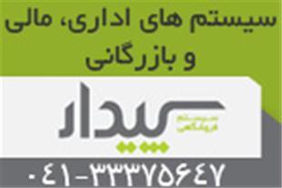 شرکت رایان تراز نمایندگی سپیدار در تبریز
