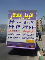 اتوبار و باربری یادگار حمل کالا به سراسر ایران بام