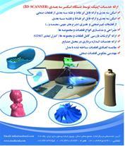 خدمات اسکنر سه بعدی و مهندسی معکوس در تبریز - 1