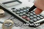 بسته آموزشی صورت معاملات فصلی و اظهارنامه و مالیات