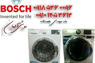 خرید لباسشویی و ظرفشویی ارجینال بوش از بانه