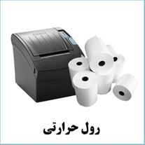 چاپگر فیش - بارکدخوان - صندوق فروشگاهی-چاپگر بارکد