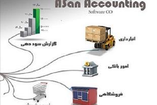 نرم افزار حسابداری و انبارداری آسان